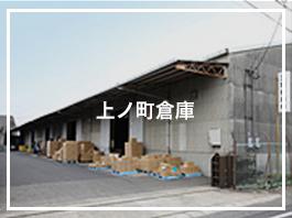 上ノ町倉庫