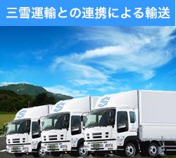 三雪運輸との連携による輸送