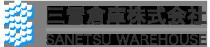 三雪倉庫株式会社